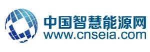 中国智慧能源网